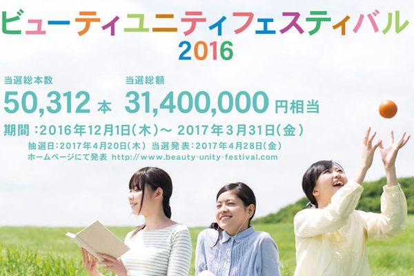 【当選番号】ビューティユニティフェスティバル2016