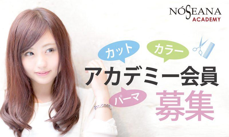 ノーシーナ アカデミー会員募集(カットモデル)