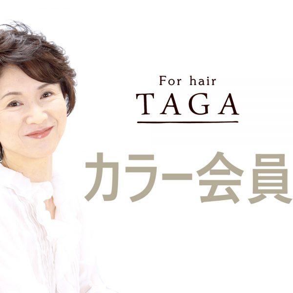 TAGA「カラー会員募集」初年度お試し料金のご案内