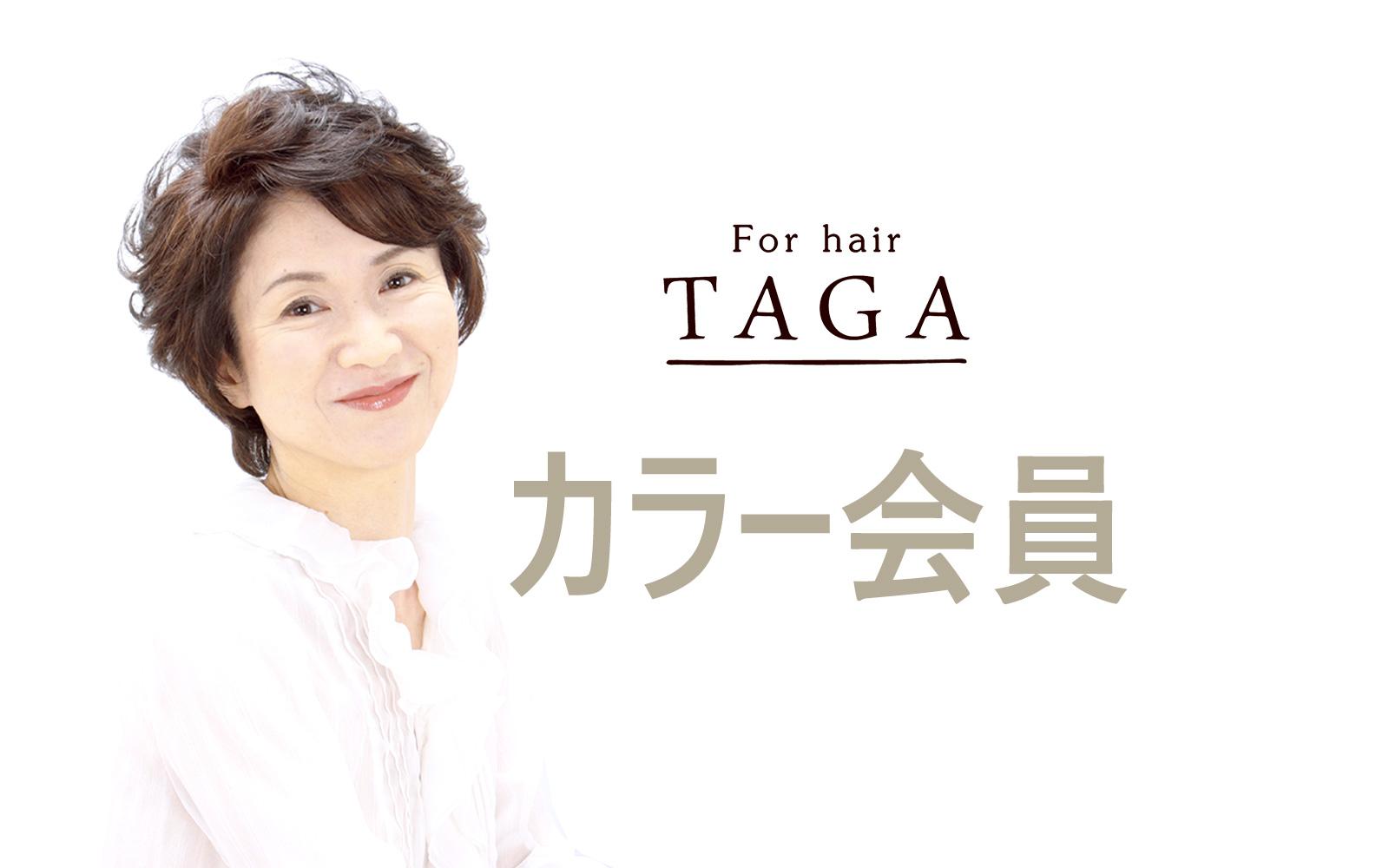 松阪市美容室 タガ カラー会員